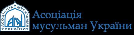 Асоціація мусульман України